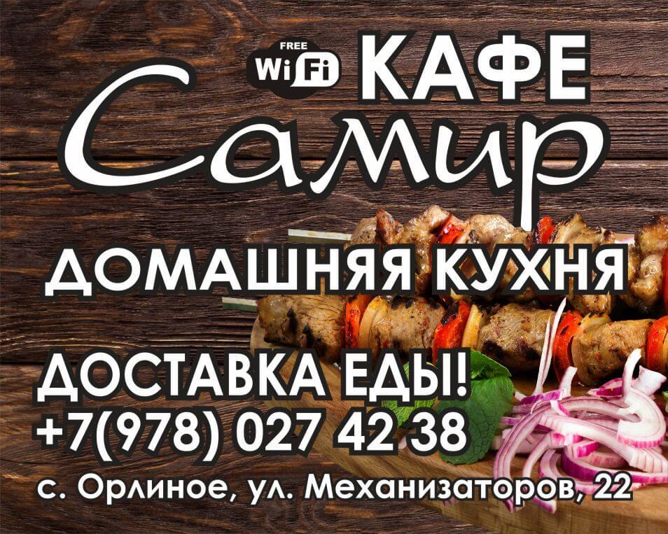 Кафе Самир